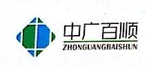 深圳市中广百顺投资发展有限公司 最新采购和商业信息