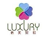 奢美(上海)贸易有限公司 最新采购和商业信息