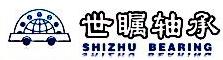 新昌县世瞩轴承厂(普通合伙) 最新采购和商业信息