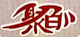 上海博亚环保科技有限公司 最新采购和商业信息