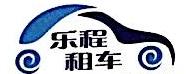 哈尔滨市乐程汽车租赁有限公司 最新采购和商业信息