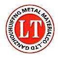 赣州市力拓金属材料有限公司 最新采购和商业信息