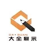 广州全易展览服务有限公司 最新采购和商业信息