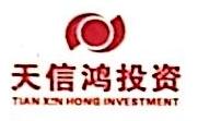 重庆市天信鸿投资有限公司 最新采购和商业信息