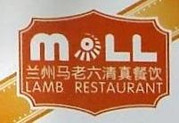 兰州马老六清真餐饮有限公司 最新采购和商业信息
