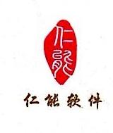 重庆仁能软件有限公司