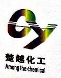 绍兴市楚越化工原料科技有限公司 最新采购和商业信息