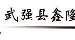 武强县鑫隆玻纤制品有限公司 最新采购和商业信息