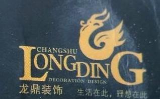 常熟市龙鼎装饰工程有限公司 最新采购和商业信息