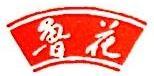 莱阳鲁花浓香花生油有限公司 最新采购和商业信息