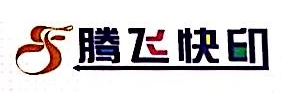 桂林市腾飞文印有限责任公司