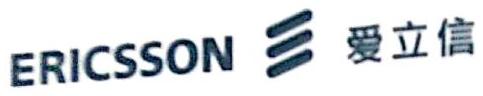 爱立信浪潮通信技术有限公司 最新采购和商业信息