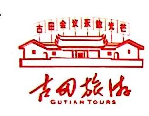 龙岩市古田圣地旅游经营管理有限公司 最新采购和商业信息