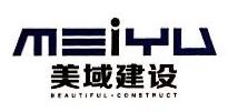 无锡美域装饰装潢材料有限公司 最新采购和商业信息