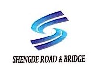 盛德路桥建设有限公司 最新采购和商业信息