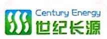 世纪长源(北京)能源技术有限公司 最新采购和商业信息