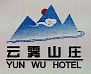 广西十万大山国家森林公园旅游有限公司