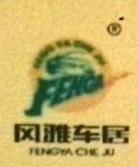 义乌市风雅汽车用品有限公司 最新采购和商业信息