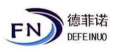 烟台德菲诺商贸有限公司 最新采购和商业信息