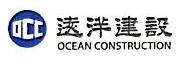远洋国际建设有限公司