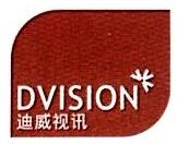 深圳市迪威视讯股份有限公司