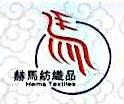 绍兴赫马纺织品有限公司 最新采购和商业信息