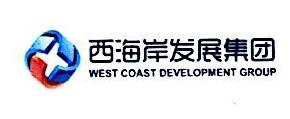 青岛西海岸金融发展有限公司 最新采购和商业信息