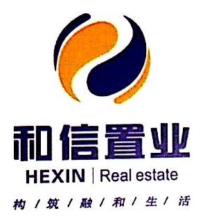 湖南和信置业有限公司 最新采购和商业信息