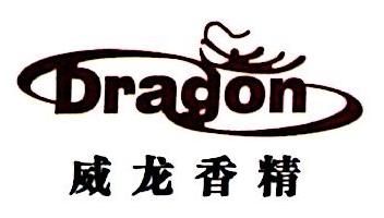 宁波威龙香精香料有限公司 最新采购和商业信息