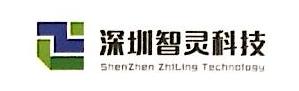深圳市智灵科技有限公司 最新采购和商业信息