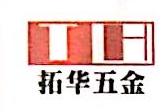 温州拓华五金机电有限公司 最新采购和商业信息