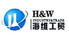湖南海维工贸有限公司 最新采购和商业信息