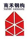 绍兴市南禾钢结构件加工有限公司 最新采购和商业信息