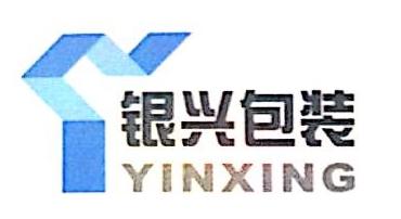 深圳市银兴塑料包装有限公司 最新采购和商业信息