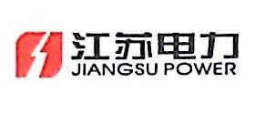 苏州工业园区惠顺电力工程有限公司