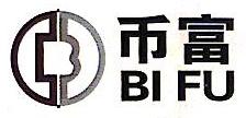币富(上海)金融信息服务有限公司 最新采购和商业信息