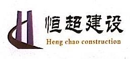 湖南恒超建设工程有限公司 最新采购和商业信息