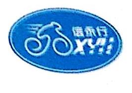 深圳市信永行车业有限公司 最新采购和商业信息