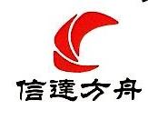 北京信达方舟科技发展有限公司 最新采购和商业信息