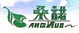 绍兴桑诺纺织品有限公司