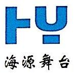 浙江海源舞台设备安装工程有限公司 最新采购和商业信息