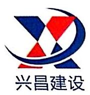 四川兴昌建设工程有限公司