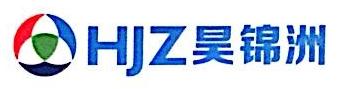 青岛昊锦洲工贸有限公司 最新采购和商业信息