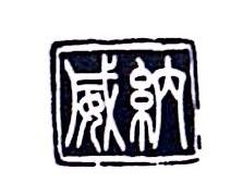上海威纳国际贸易有限公司