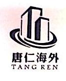 广州唐仁投资顾问有限公司 最新采购和商业信息