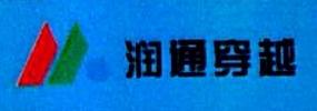 浙江润通管道工程有限公司