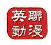 英联视动漫文化发展(北京)有限公司