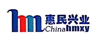 惠民兴业(北京)科技有限公司 最新采购和商业信息