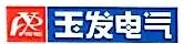 郑州玉发电气有限公司 最新采购和商业信息