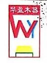 深圳市华盈木器制品有限公司
